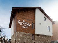 Къща за гости Сноуфлейк
