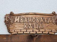Къща за гости Ивановата къща